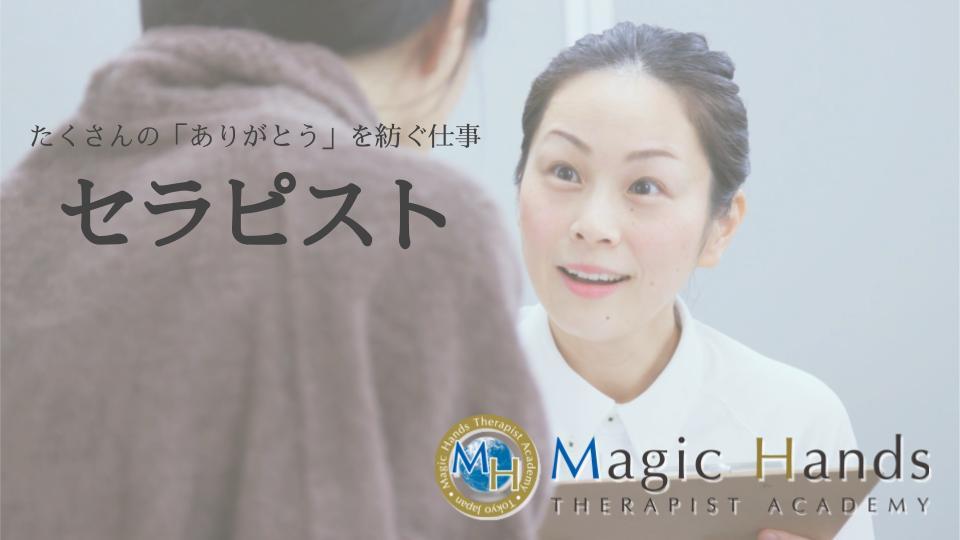 株式会社マジックハンズ