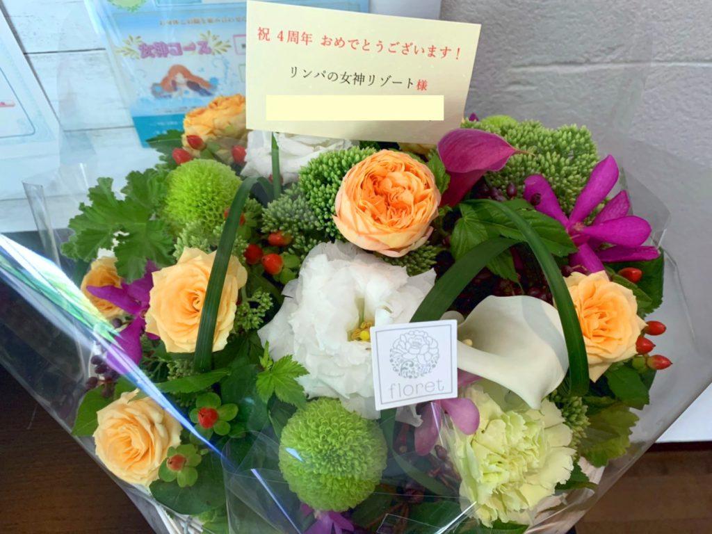 リンパの女神箱根甲子園店4周年
