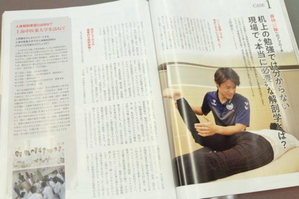 雑誌セラピスト2021年2月号
